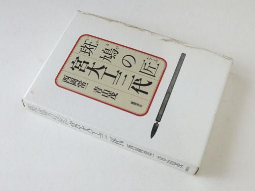 DSCF0202-20120719.jpg