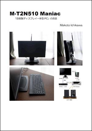 M-T2N510maniac.jpg
