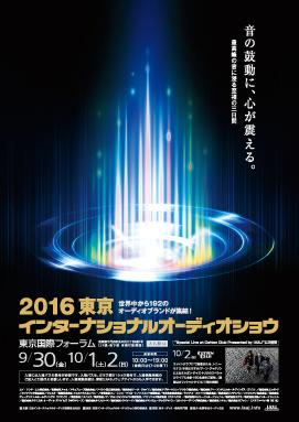 TIAS_20160803.jpg