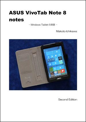 VivoTab_Note8-notes-1.jpg