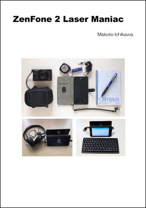 Zenfone2Laser-maniac-1r.jpg