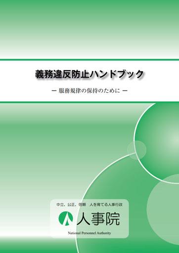 fukumu-chokai-handbook.jpg