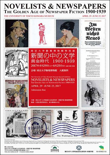komabamuseum-novels-s.jpg