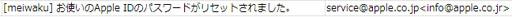 meiwaku-faked-apple-mail.jpg
