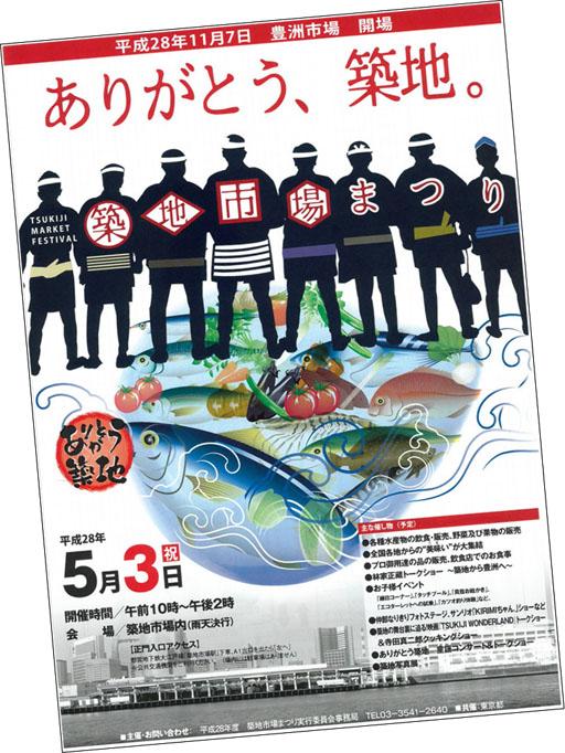 tsukiji20160503s.jpg