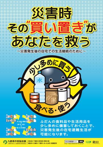 9tokenshi-bousai-poster.jpg