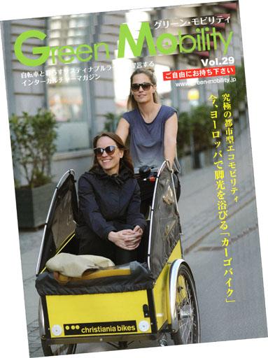 GreenMobility29.jpg