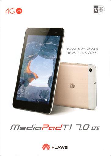 MediaPad-T17lte-s.jpg