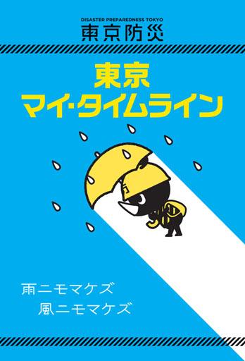 disaster_preparedness_tokyo-s.jpg