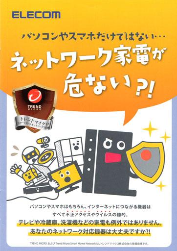 elecom-booklet-s.jpg