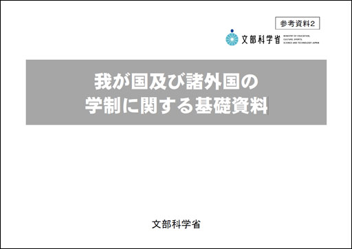 kantei-sankou2.jpg
