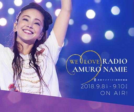 radio_amuro_namie.jpg