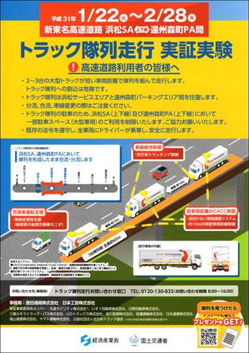 shin-tomei-trucks-line-testing-s.jpg